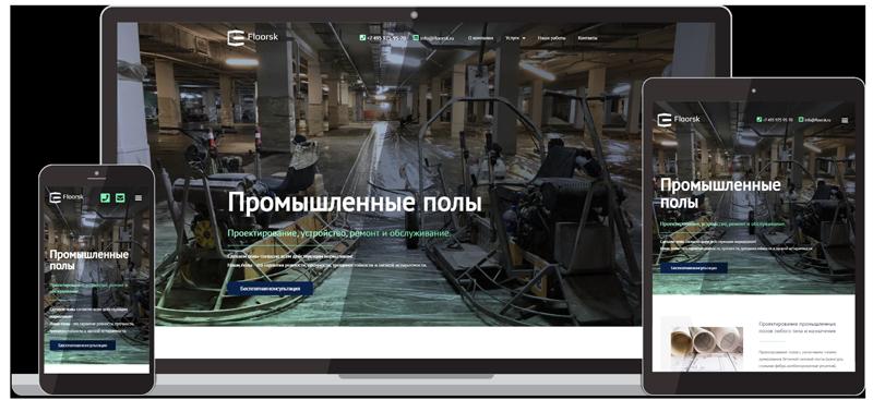 Адаптивная верстка сайта floorsk.ru