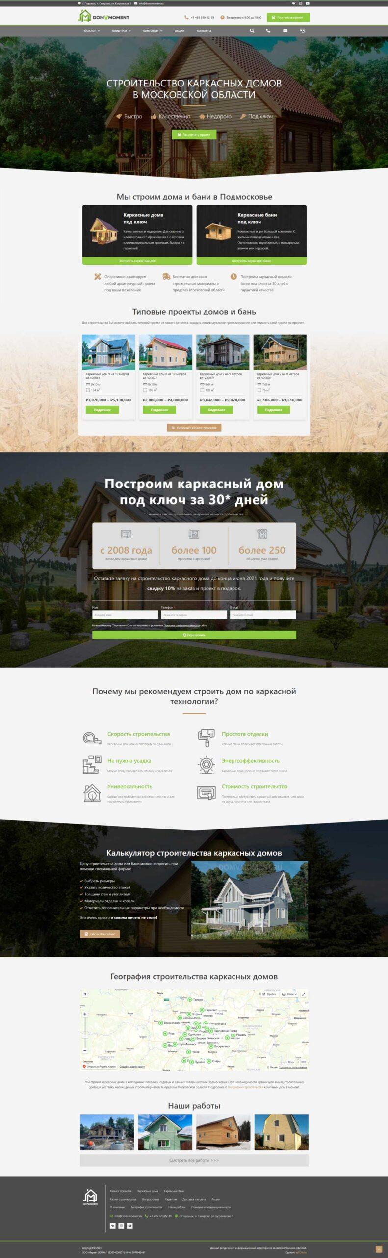 Превью домашней страницы сайта domvmoment.ru
