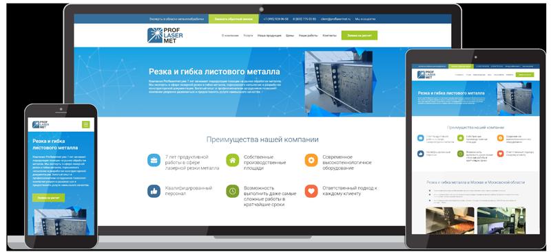Адаптивная верстка сайта proflasermet.ru