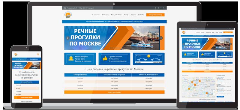 Превью адаптивной верстки сайта rpk-tours.ru