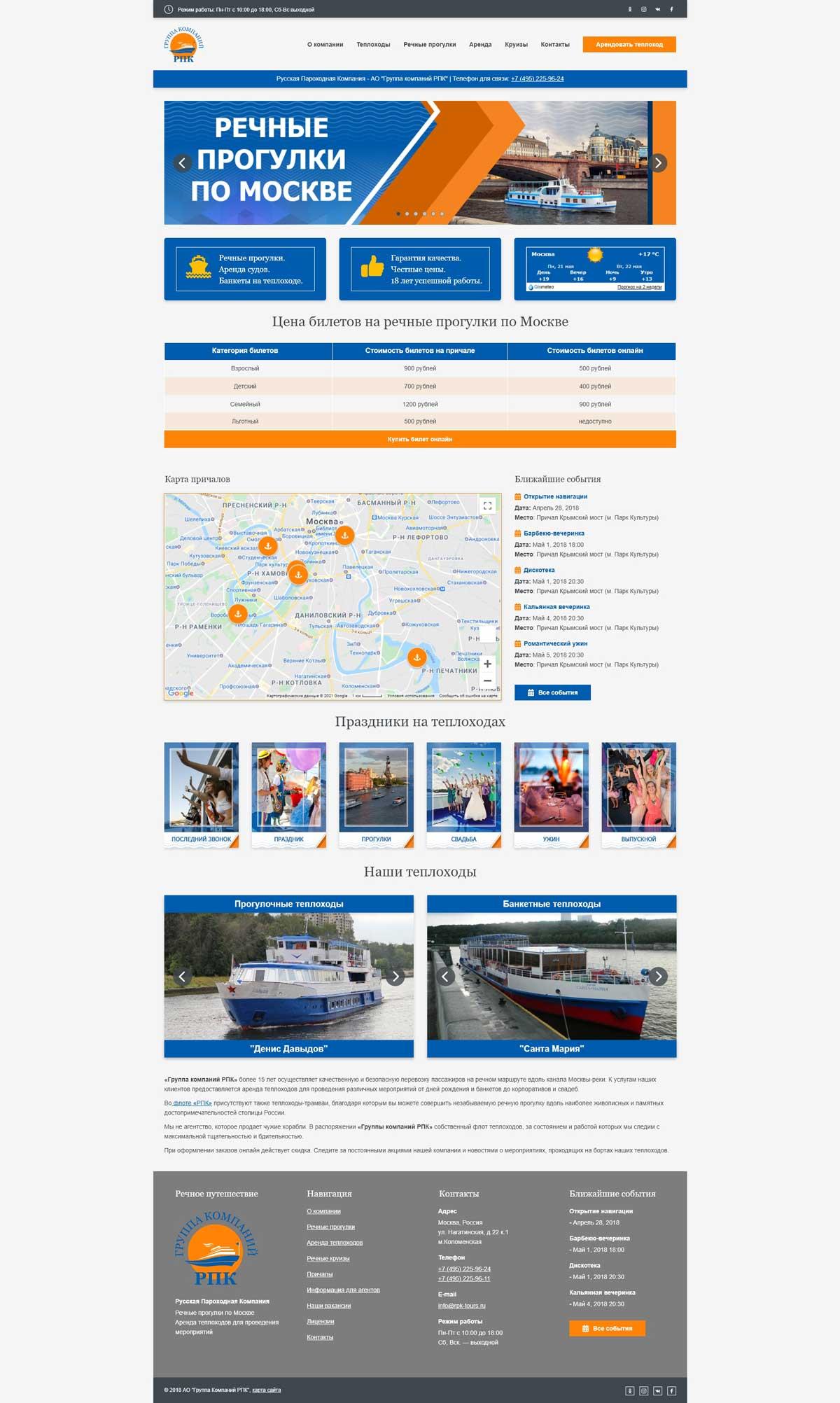 Превью домашней страницы сайта rpk-tours.ru