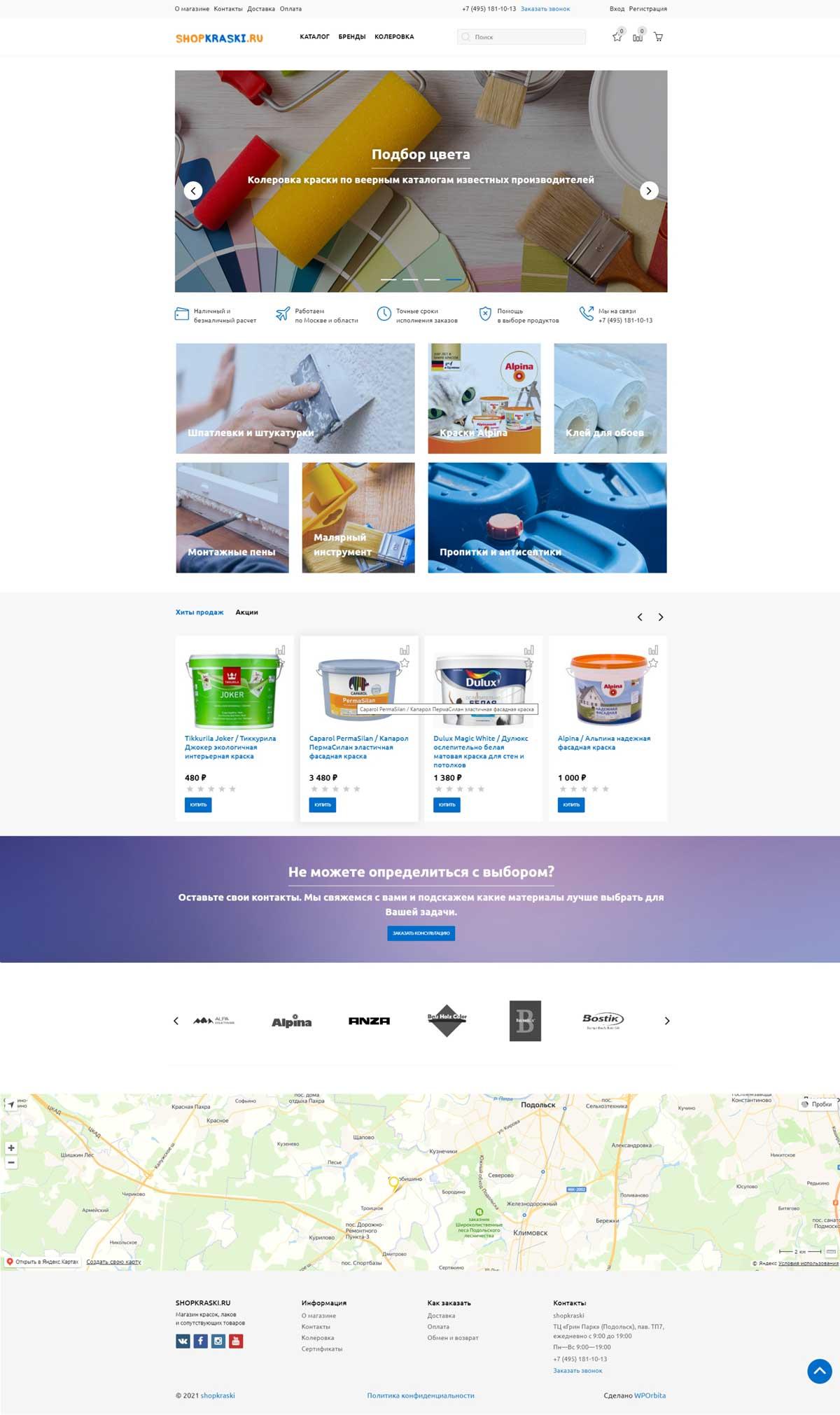 Превью домашней страницы сайта shopkraski.ru